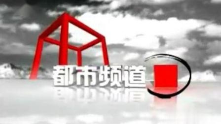 河南都市频道2007ID2
