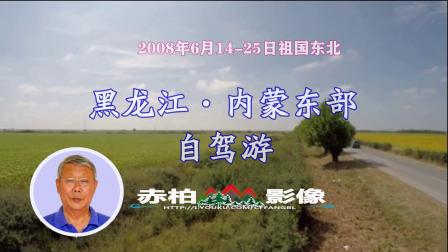 2008年6月东北自驾游06-东方第一县抚远