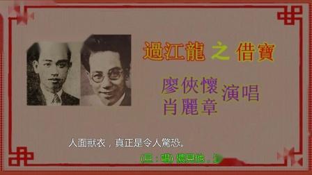 廖俠懷 肖麗章-過江龍之借寶