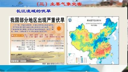 高二地理中国地理中国气候第二课