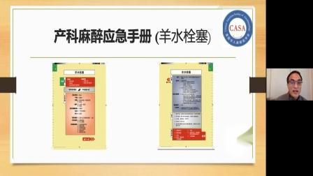 第300讲:产科麻醉应急手册应用《携手CASA之产科课程(二)》(黄建宏 教授)