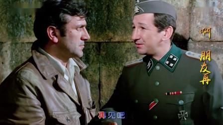南斯拉夫电影《桥》插曲《啊 朋友再见》