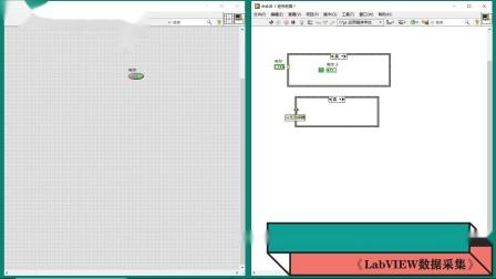 《LabVIEW数据采集》视频教程第39集:条件结构(上)