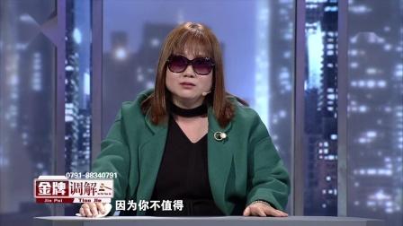 """《金牌调解》 20210405 扶弟成""""魔""""(下集)"""