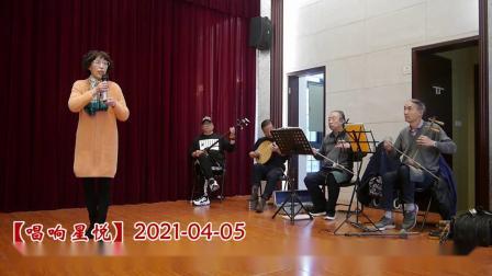 【唱响星悦】费绮芳女士演唱《梅妃》选段(节选)20210405