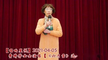 """【唱响星悦】费绮芳女士演唱《六月雪》选段""""没来由遭宪刑""""20210405"""