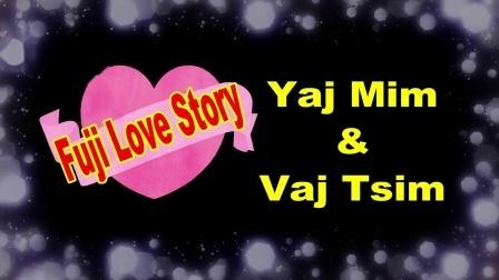 苗族故事(江山易改本性难移)Yaj Mim & Vaj Tsim Txoj Kev Hlub