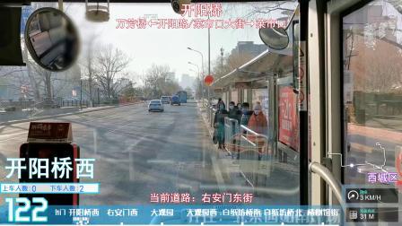 【14928】北京公交POV V25.1 122路全程POV 北京站东街-北京西站南广场