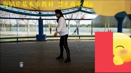 锅庄舞基本步(五)侧身点两下