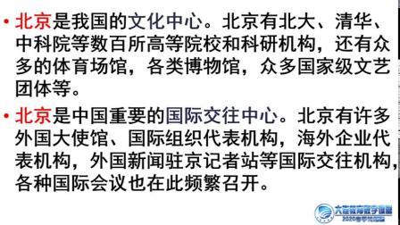 地理八年级下册第六章第一节全国政治文化中心-北京
