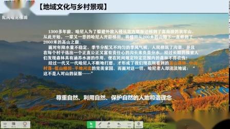 高一地理必修二23地域文化与城乡景观
