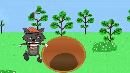 灰太狼在森林里挖了一个洞,他想要抓住佩奇乔治,真是太坏了