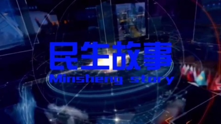 民生故事片头2020年现在(未经允许盗取视频)