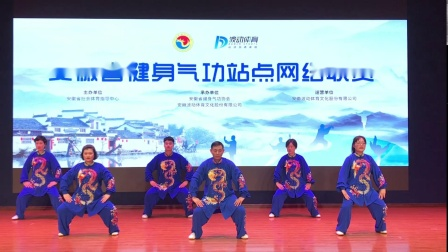 安庆市迎江区科技广场代表队、八段锦项目