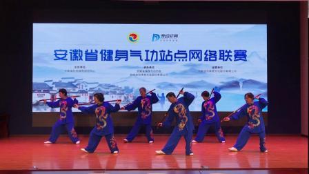 安庆市迎江区科技广场代表队、太极养生杖项目