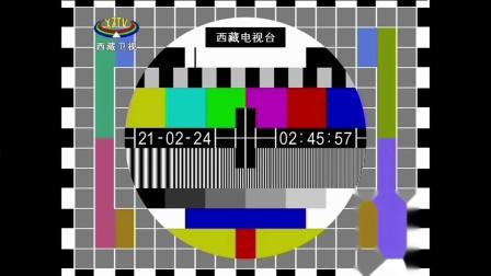 西藏卫视测试卡(2021-2-24)