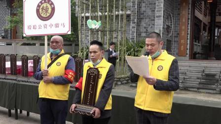 2021年四川练氏(部分)入川始祖牌位 登殿升座仪式.