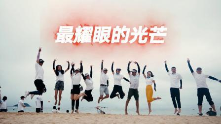 【新意互动】新意之星 最强战队-新意传亚