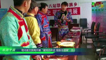 """视频:塔河县文旅局开展""""建党百年史 鄂族非遗展""""活动"""