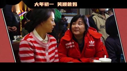 《你好,李焕英》幕后花絮・我和我的妈妈