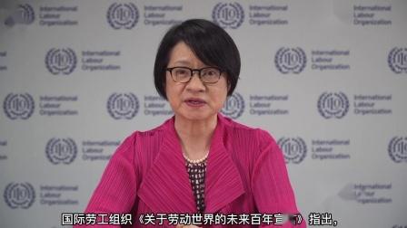 国际劳工组织亚太局局长麻田千穗子在2021年世界卫生日致辞