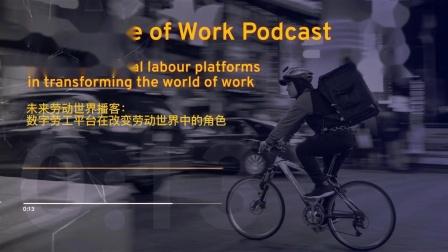播客:数字劳工平台在改变劳动世界中的角色