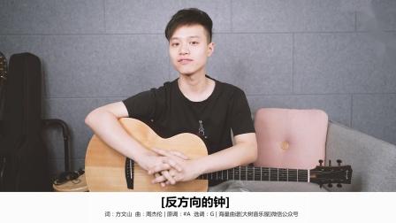 【吉他教学】《反方向的钟》周杰伦-吉他弹唱教学教程-完整版-大树音乐屋