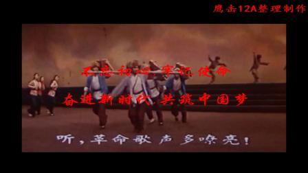 中国人民解放军军歌(奋进新时代).mkv