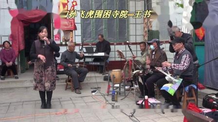 想当初孙飞虎围困寺院-王书兰演唱