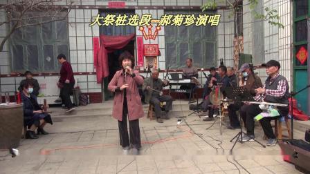 大祭桩选段-郝菊珍演唱