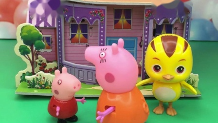 佩奇小白雪麦奇出来玩,佩奇和小雪是妈妈来接,麦琪是姐姐来接