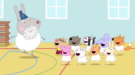 小猪佩奇:佩德罗上体育课和别人穿不同的衣服