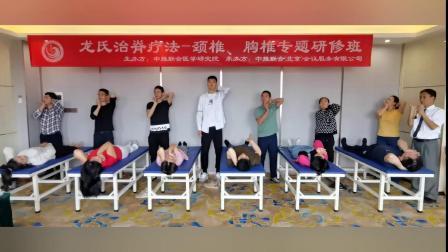 龙氏正骨钟士元教授讲解颈椎胸椎,老师指导手法