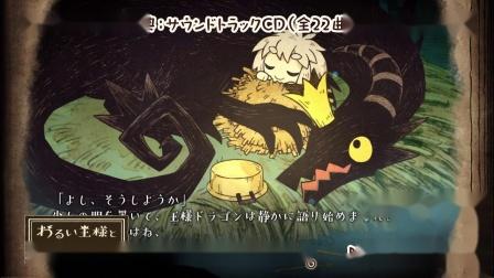 【3DM游戏网】《邪恶国王与高尚勇者》原声音乐试听