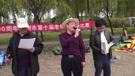 庆祝建党100周年滕州市第十届老年人风筝比赛