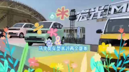 五菱宏光MINI EV马卡龙三色全新上市,上演春日最动人