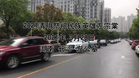 2021清明祭祀民族英雄左宗棠