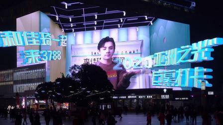 哦买噶!李佳琦首登重庆观音桥3D大屏直播间,户外营销原来这么简单