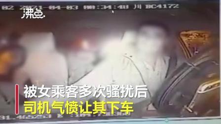 【游侠网】女乘客骚扰的哥遭怒斥赶下车
