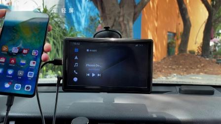 耘电车联轻屏汽车便携式手机互联屏,无线CarPlay,华为HiCar互联屏通用车型