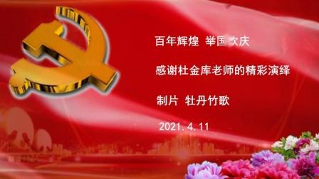 喜迎建党百年优秀空竹视频展播-冀州杜金库
