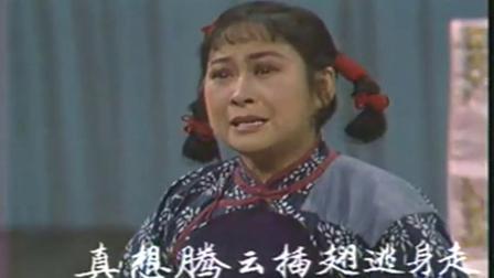 沪剧全剧338《阿必大》石筱英 许帼华 沈仁伟 吴素秋  1983年版清晰版