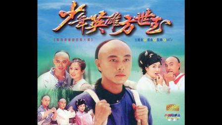 少年英雄方世玉1999片头曲:醉凡尘  叶振棠