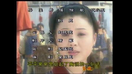 皇嫂田桂花第二部2001片尾曲
