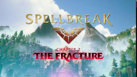【游侠网】《Spellbreak》第二章宣传片