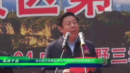 视频:涞水野三坡景区开山节当日接待游客突破3万