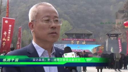 采访:曲宝军——野三坡开山节期间推出全民半价优惠