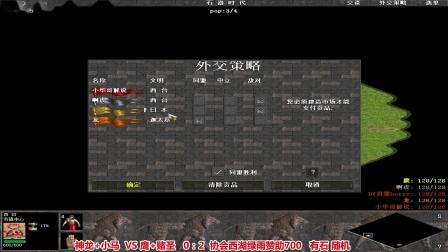 2021-04-11第4场神龙+小马 VS 鹰+赌圣  有石随机