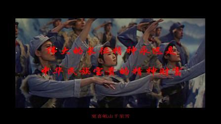 七律·长征(奋进新时代).mkv