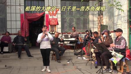 祖国的大建设一日千里-苗苏鱼演唱